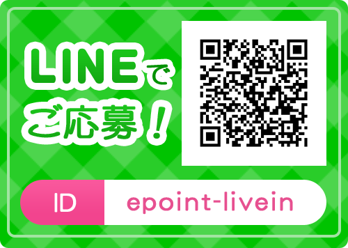 LINEでチャットレディ東京へ応募