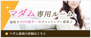 福岡で人妻や熟女のライブチャットを求人