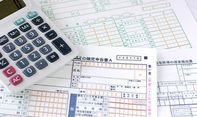 税金や確定申告