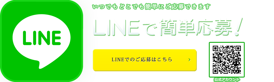 LINEで応募_東京