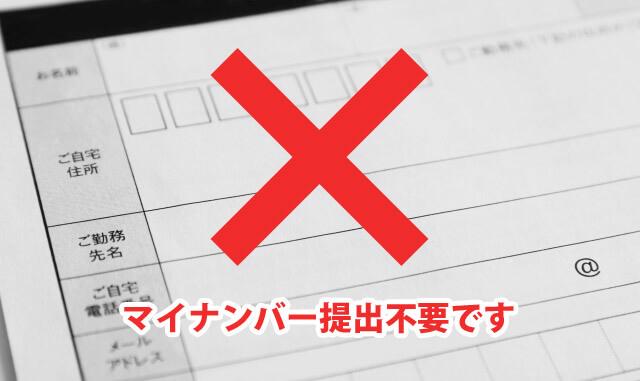 東京ライブインのチャットレディはマイナンバー不要