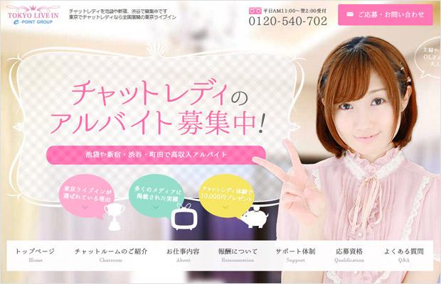 東京で高収入チャットレディを求人募集中 | 東京ライブイン