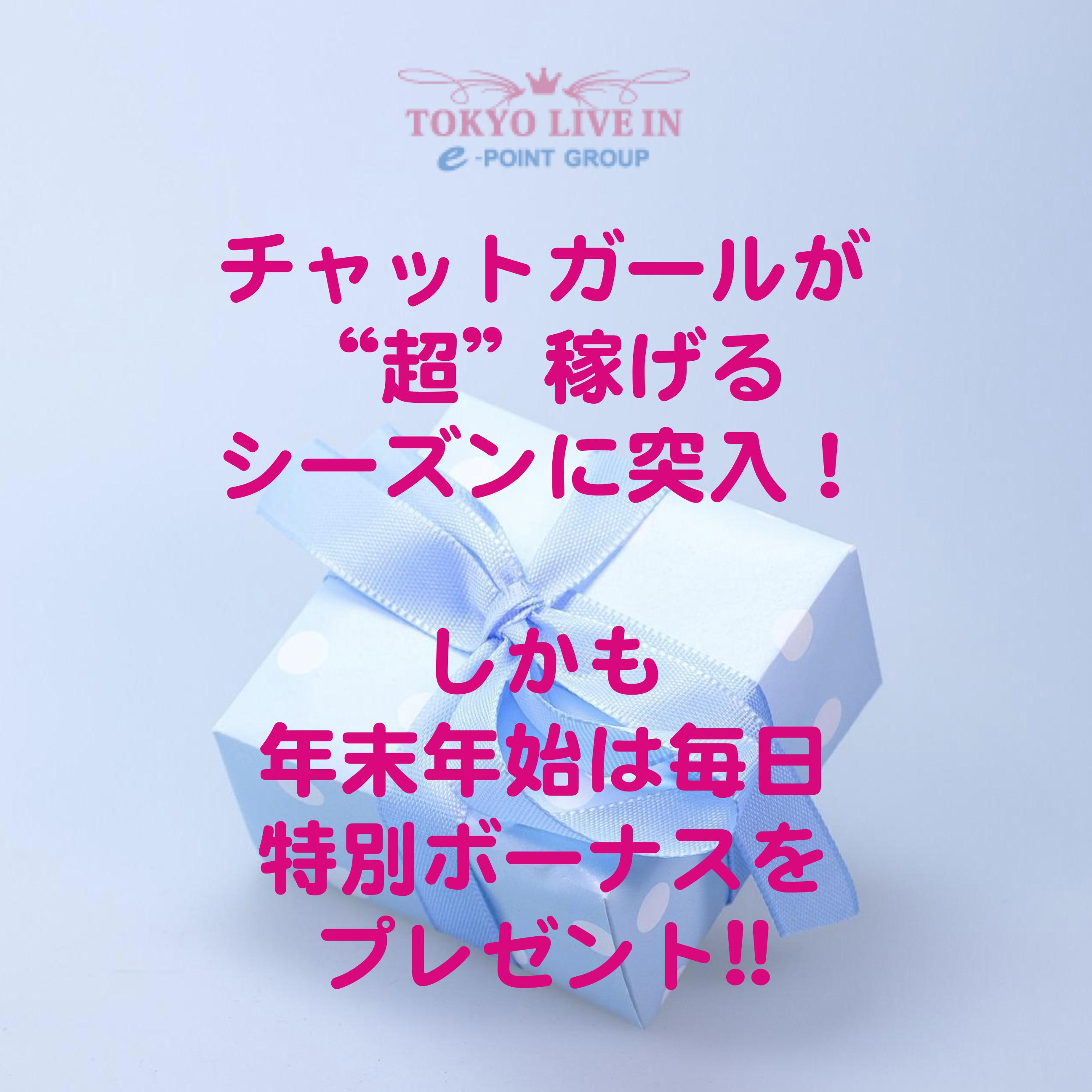 年末年始は特別ボーナスあり☆ これからが稼ぎ時!!