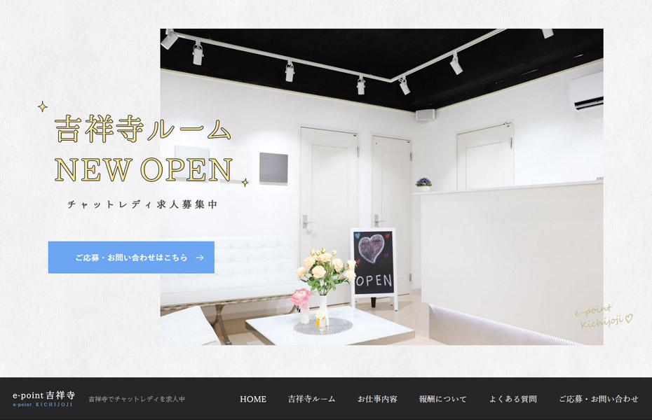 e-point吉祥寺のWebサイトが新規オープンしました